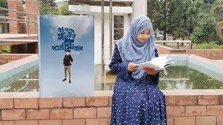 প্যারাময় লাইফের প্যারাসিটামল - ঝংকার মাহবুব (Jhankar Mahbub) | Bangla Book Review | Nusrat Jahan