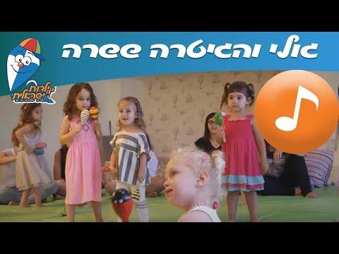 גולי והגיטרה ששרה - הרשרשן הביישן - הופ! ילדות ישראלית