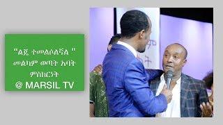 MARSIL TV 29 AUG 2018