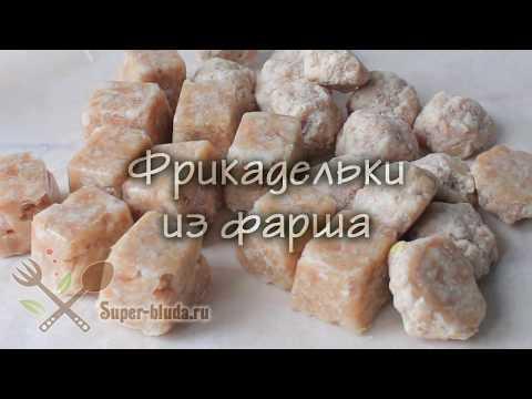 Как приготовить фрикадельки с подливкой - видео