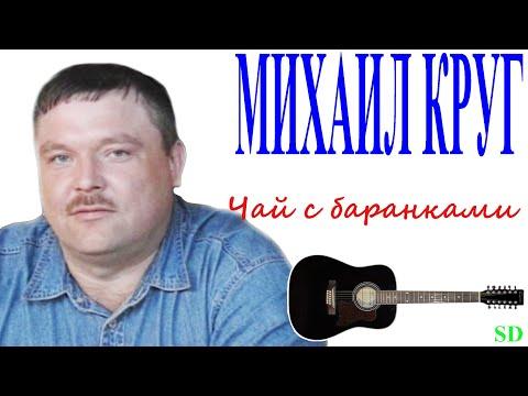 Михаил Круг - Чай с баранками (Docentoff. Вариант исполнения песни Михаила Круга)