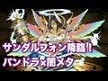 パズドラ【サンダルフォン 降臨!】超地獄級 パンドラ×闇メタPT