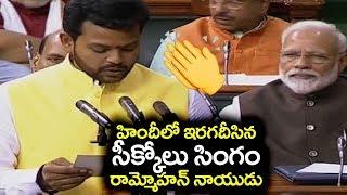 హిందీలో ఇరగదీసిన సీక్కోలు సింగం || TDP Ram Mohan Naidu takes Oath as MP in Lok Sabha | Filmylooks