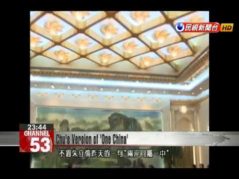 Chu's denies strengthening the togetherness of China, Taiwan under the one China principle
