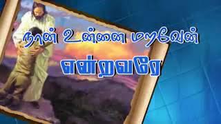 Tamil christian whatsapp status songs part-2|Ps.John Jebaraj