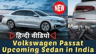 Volkswagen Passat 2019 Revealed - Check Price, Interior, Features & Launch in India Soon