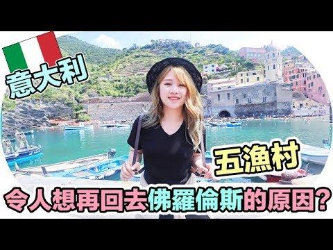 [意大利Vlog] 必去五漁村? 太愛佛羅倫斯了! | Mira 咪拉