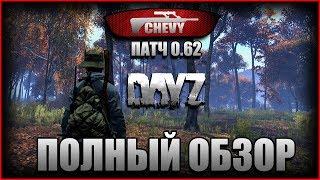 DayZ Standalone - ПАТЧ 0.62 (КРАТКИЙ, НО ПОЛНЫЙ ОБЗОР)