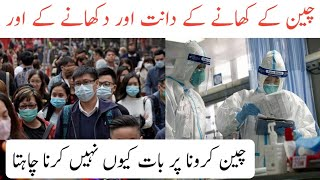 Why does China not want to talk about this international disease ?   Jalwal Point