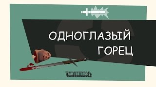 Meet the Eyelander (Rus) TF2 #95 | TEAM FORTRESS 2 НА РУССКОМ