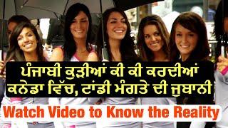 Reality of Punjabi Student Girls CANADA By Tandi Mangta ਸਟੂਡੈਂਟ ਕੁੜੀਆਂ ਦਾ ਸੱਚ ਟਾਂਡੀ ਮੰਗਤੇ ਦੀ ਜੁਬਾਨੀ