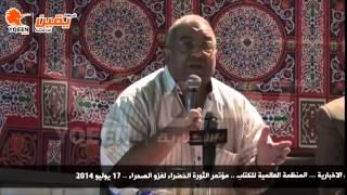 يقين| كلمه هامة د.عبدالعال عطيبة بمؤتمر الثورة الخضراء لغزو الصحراء