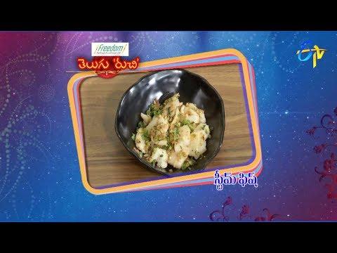 Steam Fish | Telugu Ruchi | 24th October 2018 | ETV Telugu