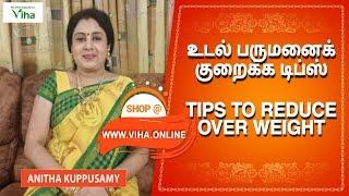 உடல் பருமனைக் குறைக்க டிப்ஸ்/TIPS TO REDUCE OVER WEIGHT