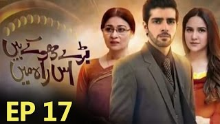 Bade Dhokhe Hain Iss Raah Mein Episode 17
