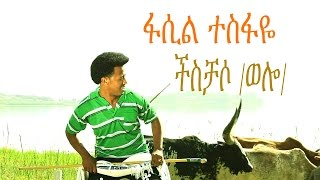 Fasil Tesfay - Cheschaso (ችስቻሶ) - New Ethiopian Music 2016(Official Music Video)