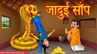 जादुई साँप | Magical Snake | Hindi Stories For Kids | With English Subtitles | Dream Stories TV