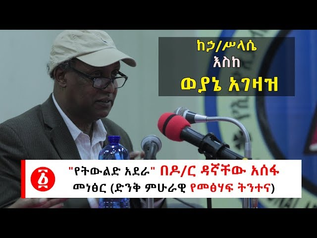 "Ethiopia: "" Yetewled Adera"" On The Eyes Of Dr. Dagnachew Assefa"