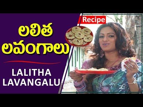 లలిత లవంగాలు తయారీ విధానం | How to Make Lalitha Lavangalu Recipe | Udaya Bhanu | TVNXT Telugu