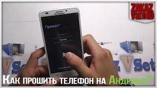 Как прошить телефон Lenovo A916 на Андроид