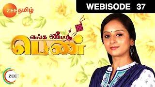 Enga Veettu Penn - Episode 37  - July 28, 2015 - Webisode