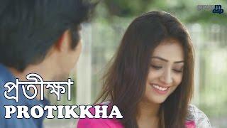 Bangla Natok 2016: Protikkha (প্রতীক্ষা)
