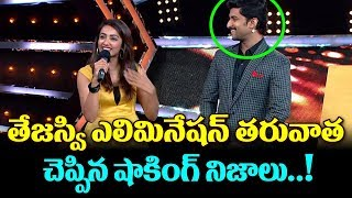 Tejaswi Madivada Words After Elimination | Bigg Boss 2 Telugu Show | Nani | Manchu Lakshmi | TTM