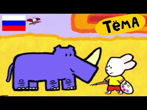 Рисунки Тёмы : Нарисуй носорога!  Обучающий мультфильм для детей