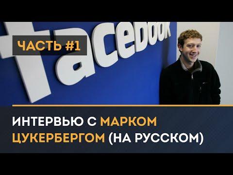 Интервью с Марком Цукербергом (на русском). Часть 1