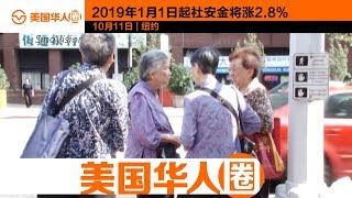 "Social Security Benefits will Increase by about 2.8% in 2019 社安金明年涨2.8% 老年人: 退休却""不敢休""【美国华人圈】"