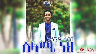 Asegid Abebe  -  Selame Neh (Official Audio)