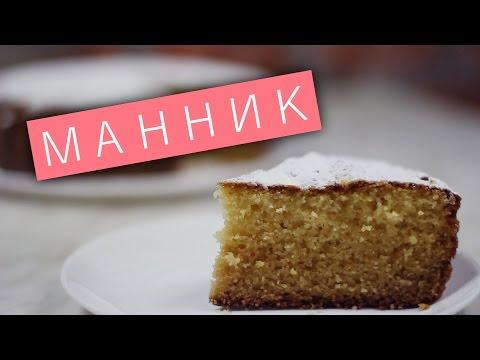 Манник на кефире / Рецепты и Реальность / Вып. 76