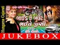 Bike Chhe Bullet Bhai Ne Gypsy | Tina Rabari | Audio Song | New Gujarati Song 2016