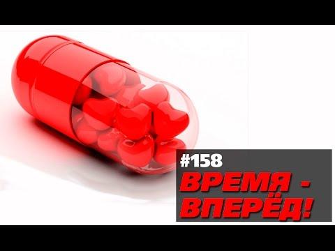 Россия будет работать на таблетки. Время - вперёд! 158
