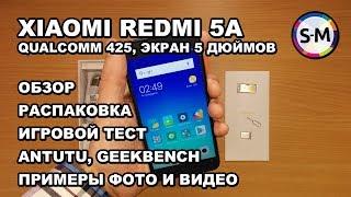Смартфон Xiaomi Redmi 5A 2/16GB. Обзор, распаковка, работа камер, игры, antutu