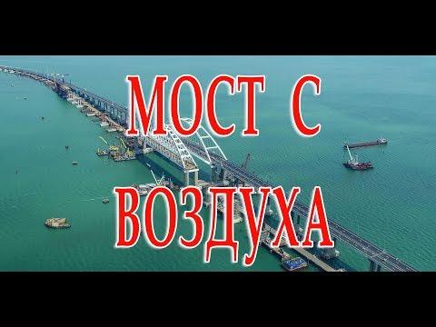 Съемка Крымского моста с воздуха перед открытием