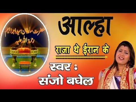 Aalha Udal    आल्हा उदल     Sanjo Baghel    Popular Musical Story    Sonic Qawwali    Islamic Video