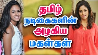 Download Lagu தமிழ் நடிகைகளின் அழகிய மகள்கள் - Tamil Actress with their Daughters | Kollywood News Gratis STAFABAND