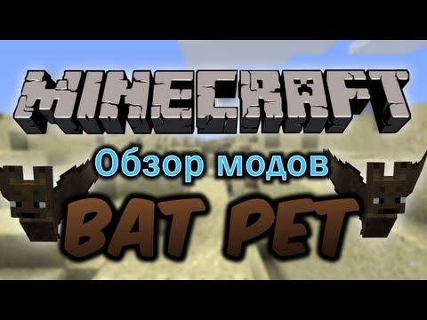 Обзор модов #76 [Приручи Летучую Мышь! / Bat Pet]