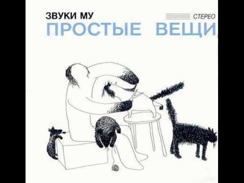 Звуки МУ, Петр Мамонов - Досуги-буги