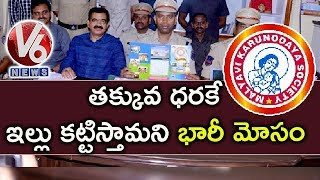 Promising Houses For Low Cost, NGO Cheats People Of 8 Crores | Bhongir