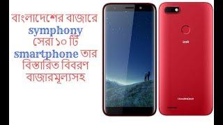 top 10 symphony smartphones in bangladesh 2018 | best symphony mobiles