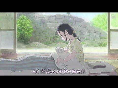 【魔女嘉爾】二戰時期日本百姓的生活,劇情備受争議!   高分日本動畫電影《謝謝你,在世界角落中找到我》