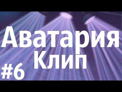 Аватария    Пара Нормальных -- Happy End