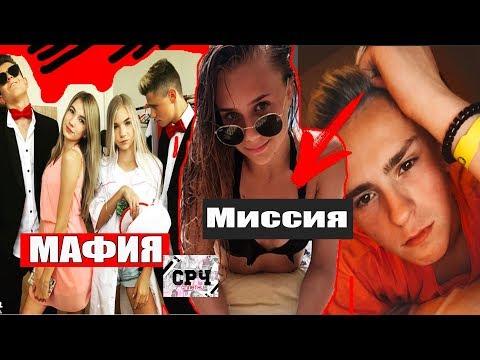 СРЧ: Мафия / Миссия Никиты в Болгарии / Катя уехала / Лук Арины