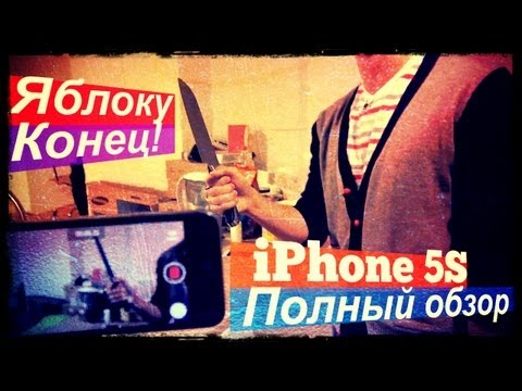 Полнейший обзор iPhone 5s от Droider.ru. Яблоку конец!