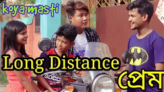 Long Distance Prem // Assamese Comedy Video
