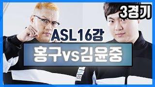[홍구] ASL16강 홍구VS김윤중-3경기 [시즌5]