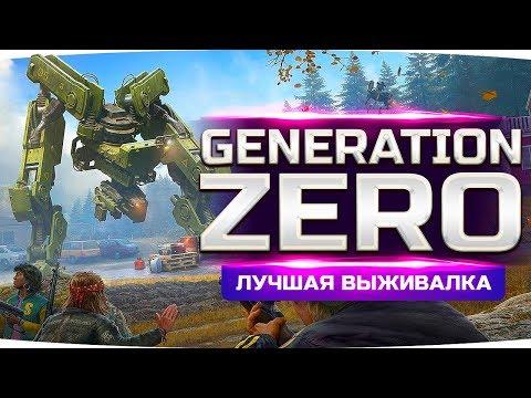ВОССТАНИЕ МАШИН! ● СМОЖЕМ ЛИ МЫ ВЫЖИТЬ? ● Generation Zero