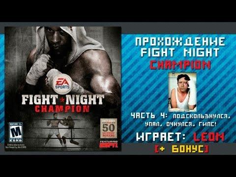Прохождение Fight Night Champion - 4 серия [Упал, очнулся, гипс]